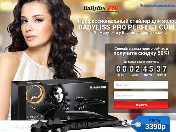Landing page BABYLISS PRO