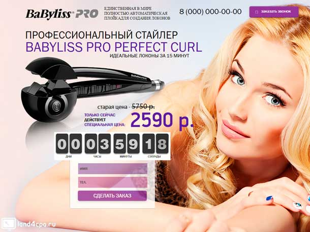 Landing page BABYLISS PRO PERFECT CURL