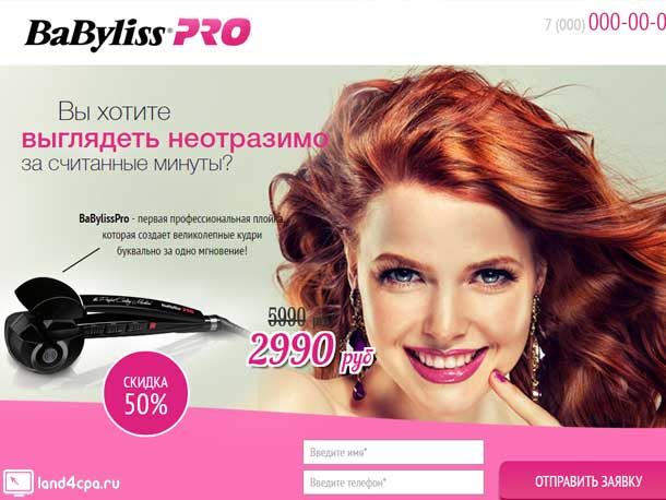 Landing page BABYLISS PRO PERFECT CURL 4
