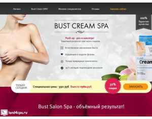Landing page Bust Cream Spa