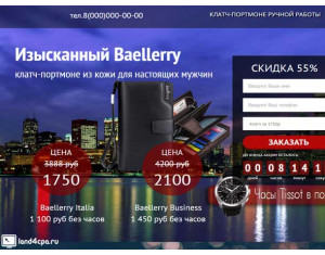 Landing page портмоне Baellerry